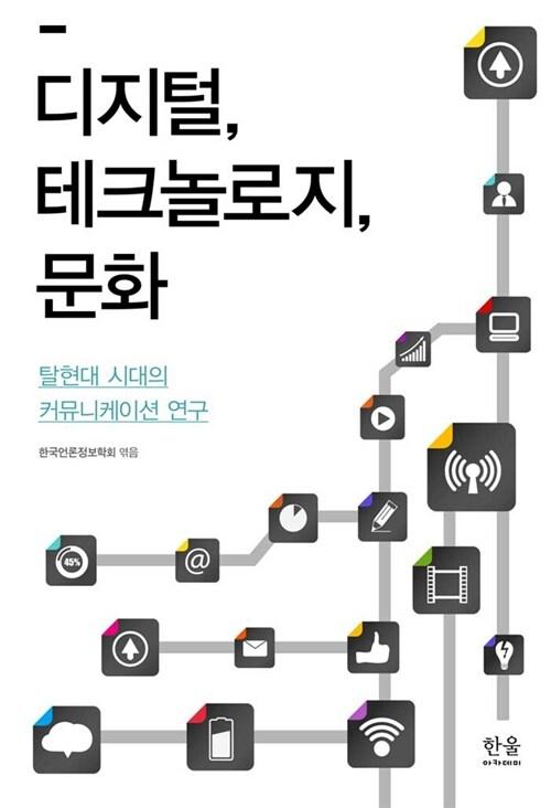 디지털, 테크놀로지, 문화 (양장)