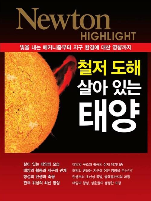 살아있는 태양