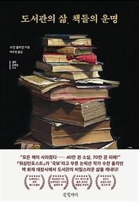 도서관의 삶, 책들의 운명