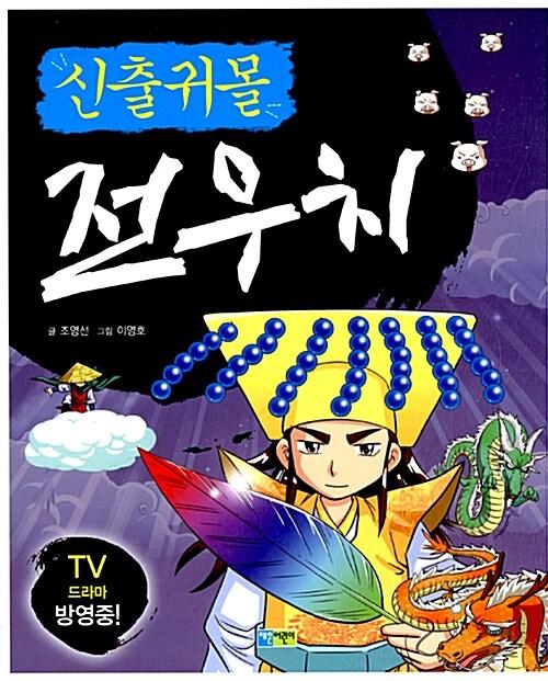 신출귀몰 전우치 - 꽉채운 학습만화 003