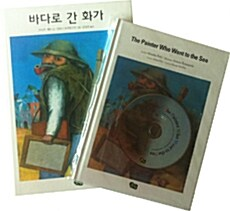 바다로 간 화가 한영 세트 - 전2권