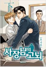 [고화질] 사장님의 고뇌 02 (완결)
