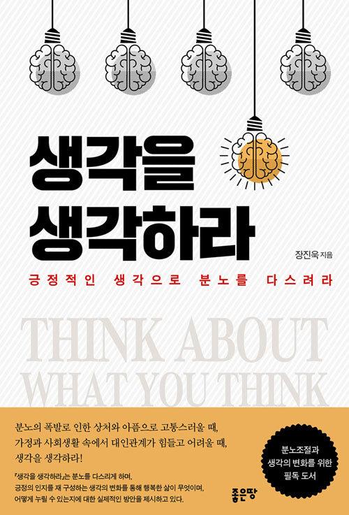 생각을 생각하라 : 긍정적인 생각으로 분노를 다스려라