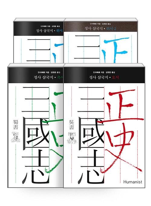 [세트] 정사 삼국지 세트 - 전4권
