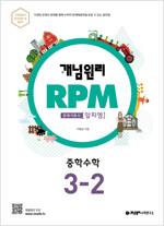 개념원리 RPM 문제기본서 수학 중3-2 (2020년)