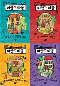 이상한 마을 세트 - 전4권