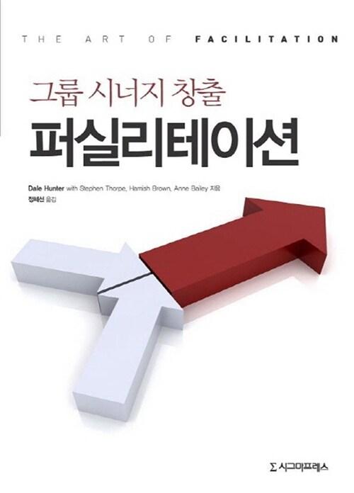 그룹 시너지 창출 퍼실리테이션