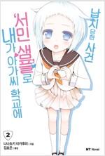 [중고] 내가 아가씨 학교에 '서민샘플'로 납치당한 사건 2