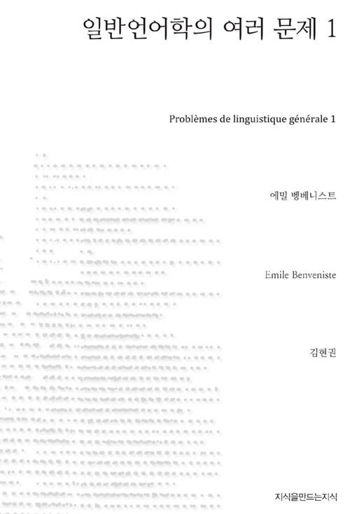 일반언어학의 여러 문제 1