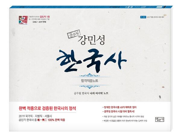 2020 강민성 한국사 합격 적중노트