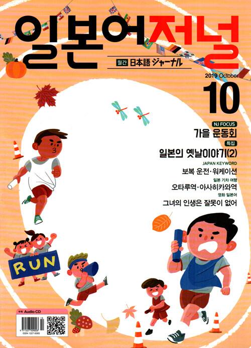 일본어 저널 2019.10 (교재 + CD 1장)