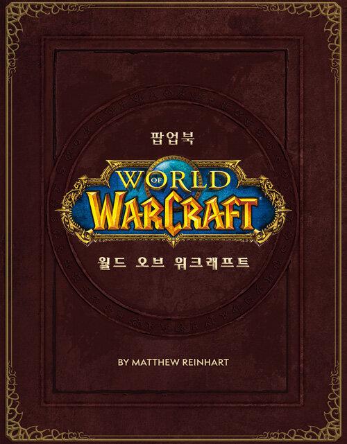 월드 오브 워크래프트 팝업북 (WoW 15주년 한정판)