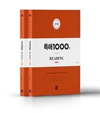 2020 독해 1000제 유형편 + 실전편 - 전2권