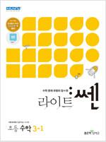 라이트 쎈 초등 수학 3-1 (2021년용)