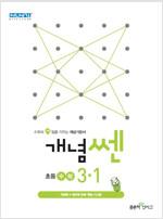 개념쎈 초등 수학 3-1 (2020년)