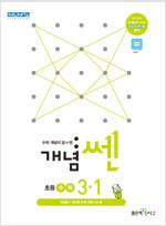 개념쎈 초등 수학 3-1 (2021년용)