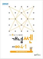 개념쎈 초등 수학 4-1 (2020년)