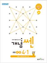 개념쎈 초등 수학 4-1 (2021년용)