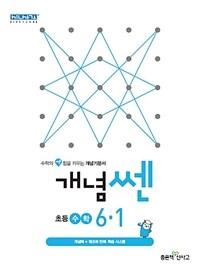 개념쎈 초등 수학 6-1 (2020년)