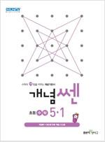 개념쎈 초등 수학 5-1 (2020년)