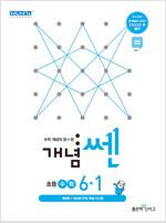 개념쎈 초등 수학 6-1 (2021년용)