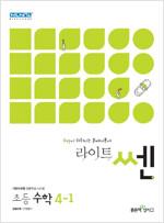 라이트 쎈 초등 수학 4-1 (2020년)