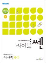 라이트 쎈 초등 수학 4-1 (2021년용)