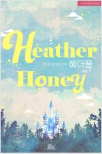 [세트] [BL] 헤더꿀(Heather Honey) (총4권/완결)