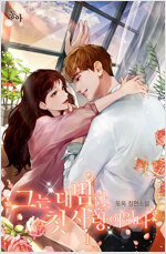 [세트] 그는 대범한 첫사랑이었다 (총2권/완결)