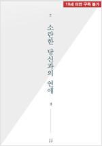 [세트] [GL] 소란한 당신과의 연애 (총6권/완결)
