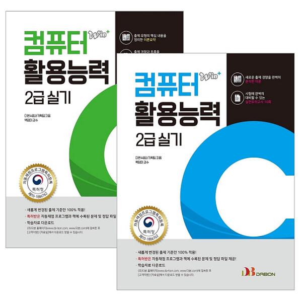 2020 Win+ 컴퓨터활용능력 2급 실기 기본서 - 전2권