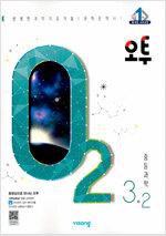 오투 중등 과학 3-2 (2020년)