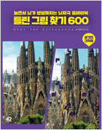 틀린 그림 찾기 600 : 세기의 건축물