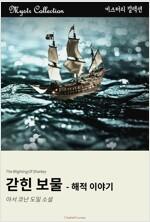 갇힌 보물 - 해적 이야기