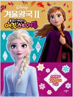 디즈니 겨울왕국 2 매직스티커북
