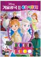디즈니 겨울왕국 2 EQ 색칠공부
