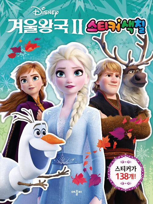디즈니 겨울왕국 2 스티커 색칠