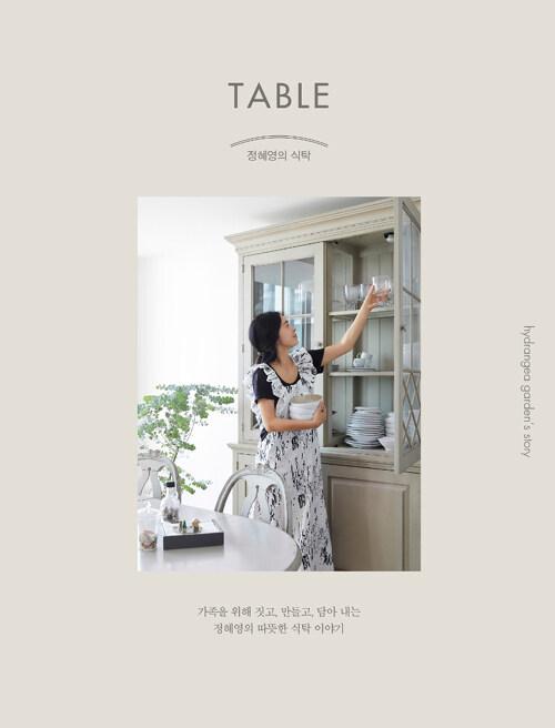 Table : 정혜영의 식탁