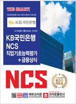KB국민은행 NCS 직업기초능력평가 + 금융상식