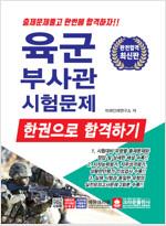2020 육군부사관 시험문제 한권으로 합격하기