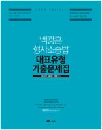 2020 백광훈 형사소송법 대표유형 기출문제집