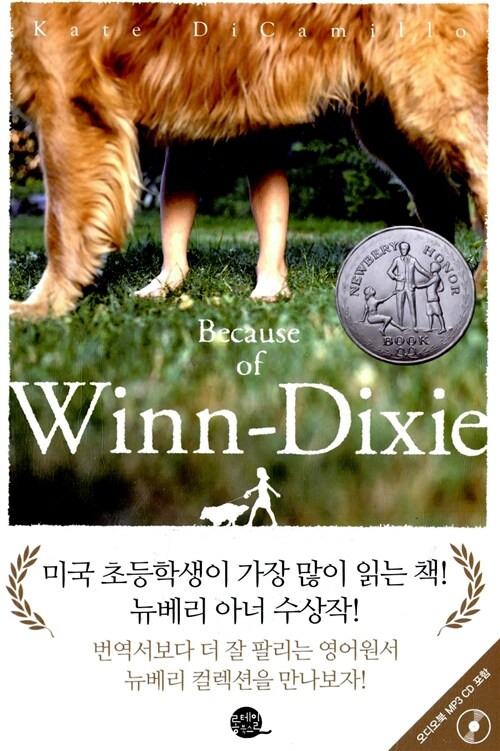 Because of Winn-Dixie 윈딕시 (영어원서 + 워크북 + MP3 CD 1장)