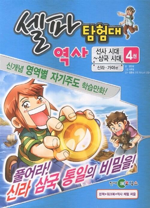 셀파 탐험대 역사 : 선사시대~삼국시대 4 (본책 + 워크북 + 역사 체험 퍼즐)