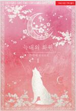 [세트] 늑대의 화원 (총2권/완결)