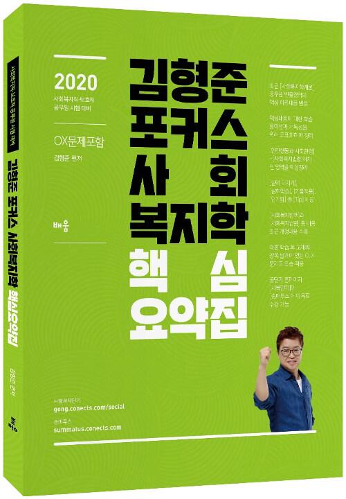 2020 김형준 포커스 사회복지학 핵심요약집(OX문제 포함)