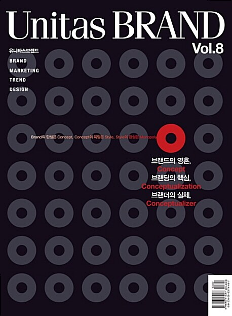 Unitas Brand Vol.8 : 컨셉