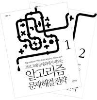 알고리즘 문제 해결 전략 - 전2권