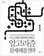[중고] 알고리즘 문제 해결 전략 - 전2권