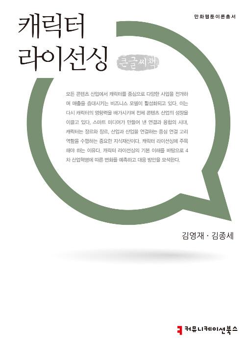 캐릭터 라이선싱 (큰글씨책)
