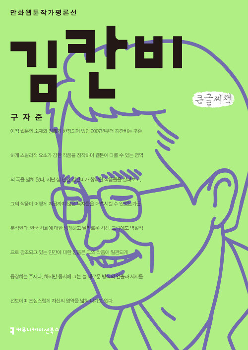 김칸비 (큰글씨책)